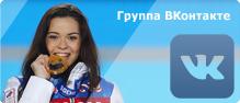 Группа «Олимпийские чемпионы России»